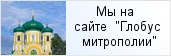 место «Гатчинское городское благочиние»  на сайте «Глобус Санкт-Петербургской митрополии»