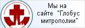 место «Епархиальный телефон доверия»  на сайте «Глобус Санкт-Петербургской митрополии»