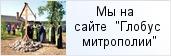 храм «Храм прп. Сергия Радонежского в д. Чикино»  на сайте «Глобус Санкт-Петербургской митрополии»
