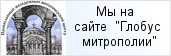"""место «Центр """"Атриум"""" под Покровом»  на сайте «Глобус Санкт-Петербургской митрополии»"""