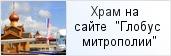 храм «Часовня в честь иконы Божией Матери «Благодатное небо» на аэродроме Кусино»  на сайте «Глобус Санкт-Петербургской митрополии»