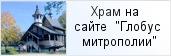 храм «Храм св. прав. Иоанна Кронштадтского в Колтушах»  на сайте «Глобус Санкт-Петербургской митрополии»