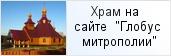 храм «Храм св. вмц. Варвары в пос. Рахья»  на сайте «Глобус Санкт-Петербургской митрополии»