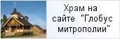 храм «Храм Свт. Николая Чудотворца в пос. Торфяное»  на сайте «Глобус Санкт-Петербургской митрополии»