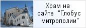 храм «Храм Казанской иконы Божией Матери в д. Извара»  на сайте «Глобус Санкт-Петербургской митрополии»