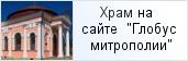храм «Часовня Казанской иконы Божией Матери в г. Шлиссельбурге»  на сайте «Глобус Санкт-Петербургской митрополии»