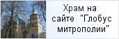 храм «Храм Собора Пресвятой Богородицы в с. Рогожа»  на сайте «Глобус Санкт-Петербургской митрополии»