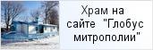 храм «Храм свв. апп. Петра и Павла в д. Ропша»  на сайте «Глобус Санкт-Петербургской митрополии»