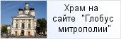 храм «Собор Владимирской иконы Божией Матери на Владимирской площади»  на сайте «Глобус Санкт-Петербургской митрополии»