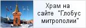 храм «Часовня Преображения Господня при Главной водопроводной станции»  на сайте «Глобус Санкт-Петербургской митрополии»