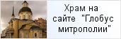 храм «Храм свв. правв. Симеона Богоприимца и Анны Пророчицы»  на сайте «Глобус Санкт-Петербургской митрополии»