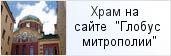 храм «Храм св. ап. и Ев. Иоанна Богослова (Леушинское подворье)»  на сайте «Глобус Санкт-Петербургской митрополии»