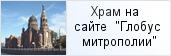 храм «Храм Воскресения Христова у Варшавского вокзала»  на сайте «Глобус Санкт-Петербургской митрополии»
