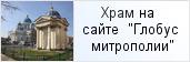 храм «Часовня в память чудесного спасения царской семьи при крушении поезда в Борках»  на сайте «Глобус Санкт-Петербургской митрополии»