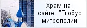 храм «Храм св. прав. Иоанна Кронштадтского на Кронштадтской площади»  на сайте «Глобус Санкт-Петербургской митрополии»