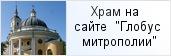 храм «Храм св. Пророка Илии на Пороховых»  на сайте «Глобус Санкт-Петербургской митрополии»