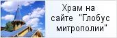 храм «Храм Тихвинской иконы Божией Матери на пр. Науки»  на сайте «Глобус Санкт-Петербургской митрополии»