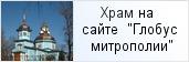 храм «Храм св. вмч. Димитрия Солунского в Коломягах»  на сайте «Глобус Санкт-Петербургской митрополии»