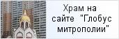 храм «Храм св. мч. Татианы на Коломяжском проспекте»  на сайте «Глобус Санкт-Петербургской митрополии»