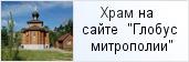 храм «Храм Покрова Божией Матери в пос. Лесное»  на сайте «Глобус Санкт-Петербургской митрополии»