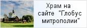 храм «Храм Свт. Николая Чудотворца в Колпино»  на сайте «Глобус Санкт-Петербургской митрополии»