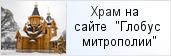 храм «Храм святителя Николая Чудотворца п. Воейково»  на сайте «Глобус Санкт-Петербургской митрополии»