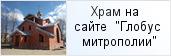 храм «Храм Вознесения Господня поселка Федоровское»  на сайте «Глобус Санкт-Петербургской митрополии»