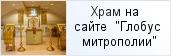 храм «Домовой храм святителя Луки (Войно-Ясенецкого) при Детском Хосписе»  на сайте «Глобус Санкт-Петербургской митрополии»