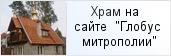 храм «Часовня во имя Святой Троицы в посёлке Ольгино»  на сайте «Глобус Санкт-Петербургской митрополии»
