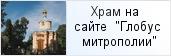 храм «Часовня Благовещения Пресвятой Богородицы на Кузьминском кладбище г. Пушкин»  на сайте «Глобус Санкт-Петербургской митрополии»
