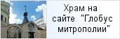храм «Часовня Андрея Первозванного»  на сайте «Глобус Санкт-Петербургской митрополии»