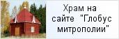 храм «Часовня Георгия Победоносца на Лангеревском кладбище»  на сайте «Глобус Санкт-Петербургской митрополии»