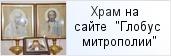 храм «Часовня свт. Луки (Войно-Ясенецкого) в Приморской районной больнице»  на сайте «Глобус Санкт-Петербургской митрополии»