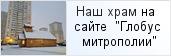 храм «Храм святителя Николая Чудотворца в пос. Шушары»  на сайте «Глобус Санкт-Петербургской митрополии»