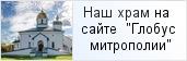 храм «Свято-Троицкий собор в Колпино»  на сайте «Глобус Санкт-Петербургской митрополии»