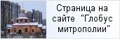 храм «Храм святых мучеников младенцев Вифлеемских»  на сайте «Глобус Санкт-Петербургской митрополии»