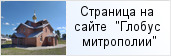храм «Храм св.кн. Александра Невского в п. Форносово (строится)»  на сайте «Глобус Санкт-Петербургской митрополии»