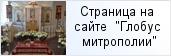 храм «Храм святителя Алексия, митрополита Московского, в Лахте»  на сайте «Глобус Санкт-Петербургской митрополии»