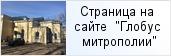 место «Храм вмч. Георгия Победоносца 146-го Царицынского полка г.Кингсеппа»  на сайте «Глобус Санкт-Петербургской митрополии»