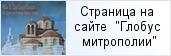 храм «Храм святого князя Лазаря Косовского в г. Кингисепп (строится)»  на сайте «Глобус Санкт-Петербургской митрополии»