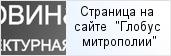 место «Архитектурная мастерская Головин & Шретер»  на сайте «Глобус Санкт-Петербургской митрополии»
