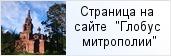 храм «Храм вмч. Георгия Победоносца в деревне Ратчино»  на сайте «Глобус Санкт-Петербургской митрополии»