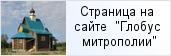 храм «Храм Покрова Божией Матери в п. Торковичи»  на сайте «Глобус Санкт-Петербургской митрополии»