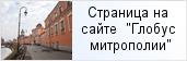 место «Епархиальная просфорня»  на сайте «Глобус Санкт-Петербургской митрополии»