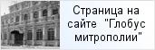 место «Епархиальный архитектор»  на сайте «Глобус Санкт-Петербургской митрополии»