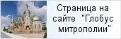 храм «Крестовоздвиженский храм на Крестовском острове (планируется)»  на сайте «Глобус Санкт-Петербургской митрополии»