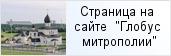 храм «Храм святой прмц. Евгении на Парашютной улице»  на сайте «Глобус Санкт-Петербургской митрополии»