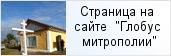 храм «Храм святого праведного Иоанна Кронштадтского в пос. Молодцово»  на сайте «Глобус Санкт-Петербургской митрополии»
