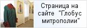 место «Музей Ксении Блаженной»  на сайте «Глобус Санкт-Петербургской митрополии»