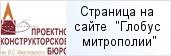 место «Проектно-конструкторское бюро им. В.С. Фиалковского»  на сайте «Глобус Санкт-Петербургской митрополии»